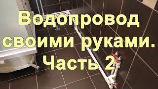 Водопровод своими руками. Часть 2. Как сделать водопровод в своем доме