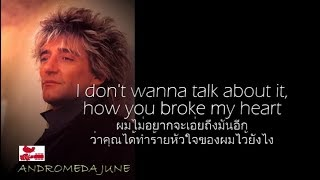 Baixar เพลงสากลแปลไทย I Don't Want To Talk About It - Rod Stewart (Lyrics & Thai subtitle)