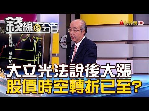【錢線百分百】20190111-3《大立光法說後大漲 股價時空轉折已至?!》