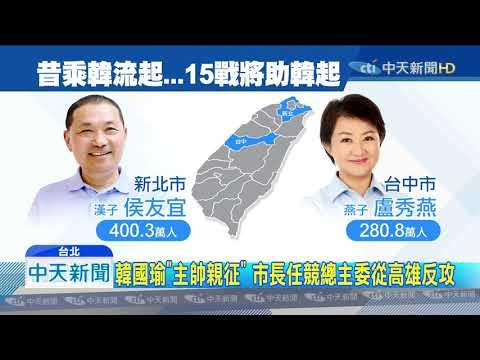 20190722中天新聞 昔乘韓流起 15縣市首長任韓國瑜競選主委