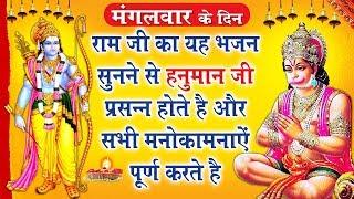 मंगलवार के दिन राम जी का यह भजन सुनने से हनुमान जी प्रसन्न होते है और सभी मनोकामनायें पूर्ण करते है