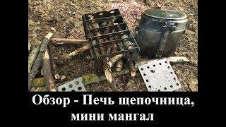 Обзор - Печь щепочница, мини мангал