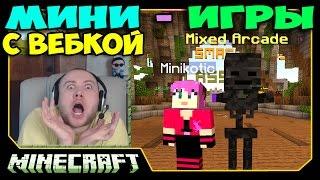 Игры дядюшки Скелета - Minecraft MinePlex