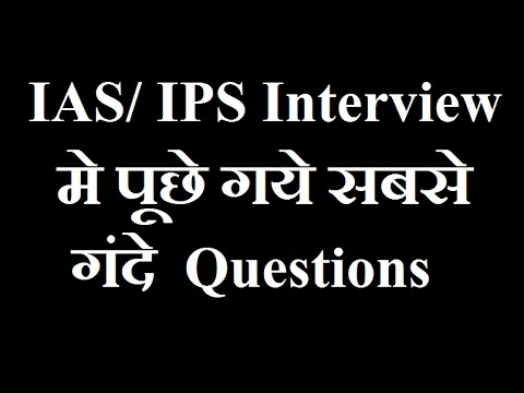IPS/IAS मे पूछे गये गंदे questions & Answer | IPS/IAS Interview worst asked question