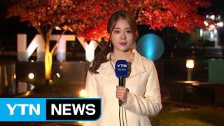 [날씨] 비 그치고 오후부터 찬 바람...내일 서울 -…