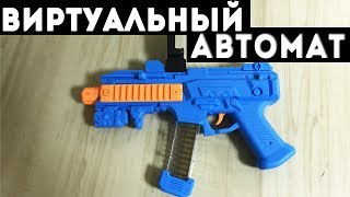 AR Gun Game. Автомат віртуальної реальності [Оптом з Китаю]