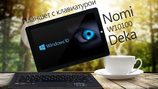 Обзор планшета с клавиатурой Nomi W10100 Deka(, 2016-10-17T14:23:21.000Z)
