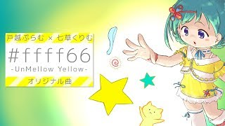 【君への愛を込めて】#ffff66 -UnMellow Yellow-【オリジナルコラボ曲】