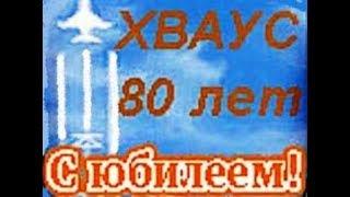 К 80 летию ХВВАУСа  История в фото.
