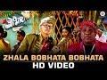 Zhala Bobhat Full Marathi Movie HD| Zhala Bobhata Marathi Movie Mp3