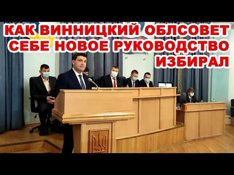 Yurii Basiuk: Гройсман и остальные… Как новый Винницкий облсовет себе руководство выбирал