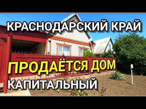 ПРОДАЕТСЯ ДОМ КАПИТАЛЬНЫЙ НА ЮГЕ / Обзор Недвижимости от Николая Сомсикова