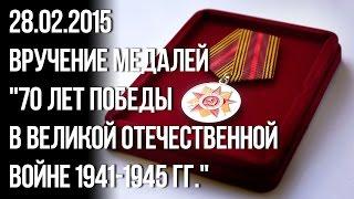 28.02.2015 Вручение медалей