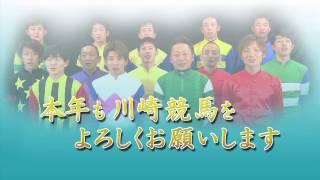 2017年川崎競馬 ジョッキーからのご挨拶(番外編) NG集と撮影舞台裏?...