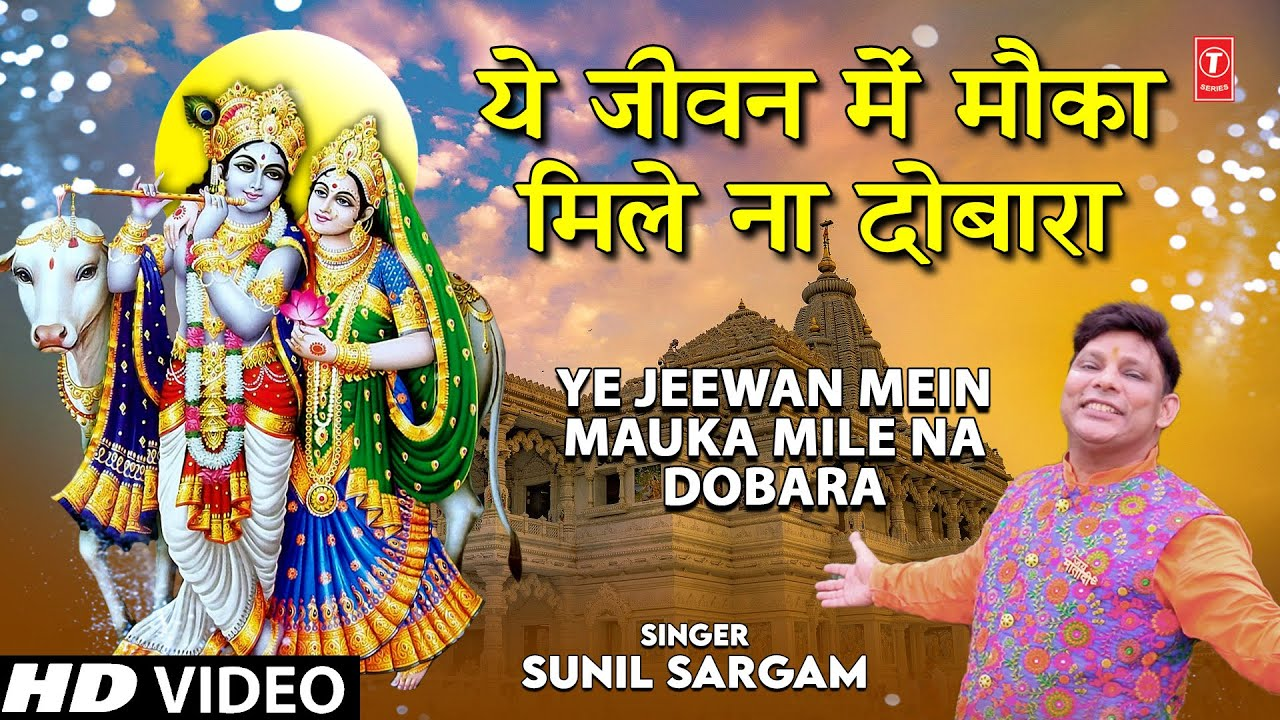 Ye Jeewan Mein Mauka Mile Na Dobara I Radha Krishna Bhajan I SUNIL SARGAM I Full HD Video Song