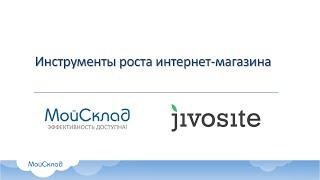Инструменты роста интернет-магазина(Запись совместного вебинара сервисов МойСклад и JivoSite от 10 декабря 2014. «Инструменты роста интернет-магазина..., 2014-12-11T13:28:37.000Z)