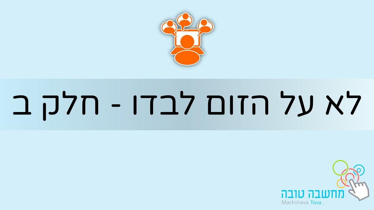 לא על הזום לבדו: שלוש אפליקציות לשיחות וידאו - חלק ב' 12.11.20