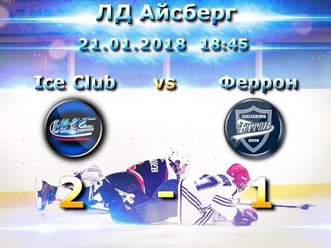 ЧЛХЛ. 21 января 2018. IceClub vs Ferron (Счёт: 2:1)