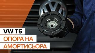 Видео уроци и ръководства за ремонт на VW TRANSPORTER - поддържане на колата в отлична форма