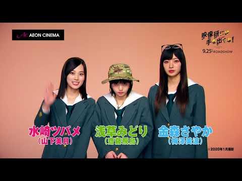 2020年9月25日(金)公開「映像研には手を出すな!」ワタシアターコラボ特別映像