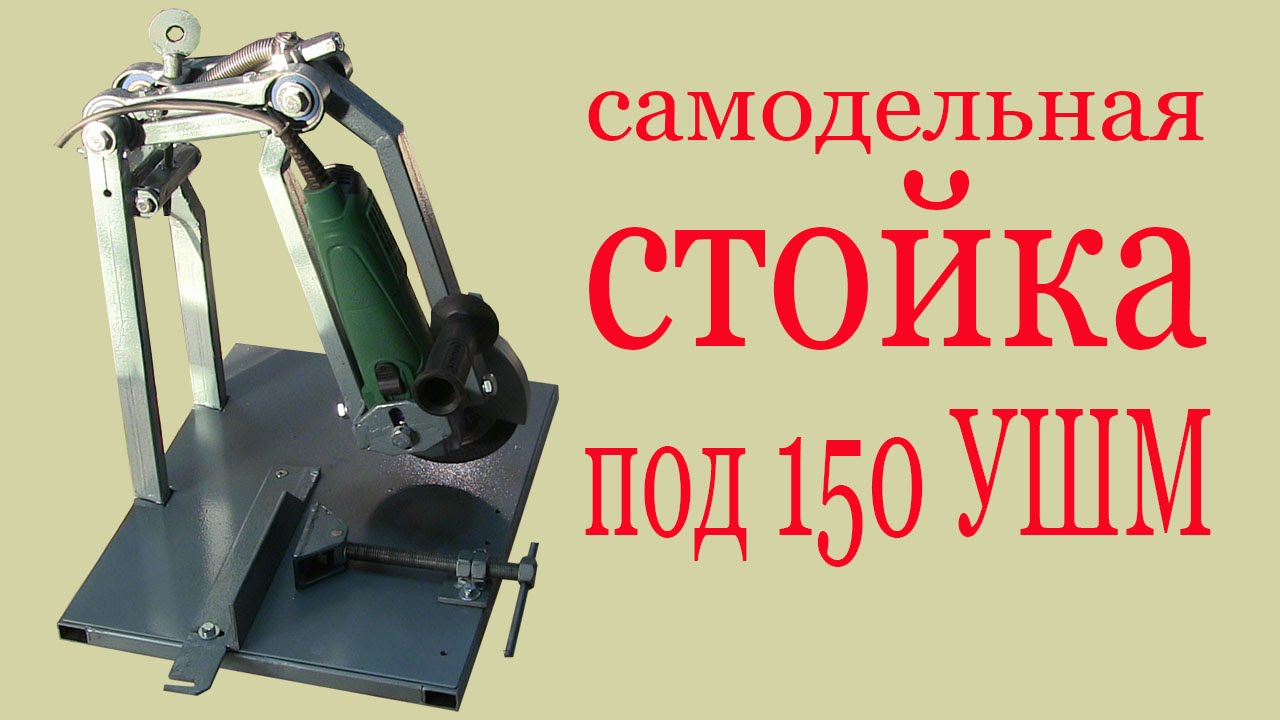 28 мар 2017. Станина для болгарки производится практически теми же фирмами, которые выпускают и сам инструмент. Цена на простейшую конструкцию, в зависимости от её. В некоторых случаях необходима надёжная опора. Купить готовую станину для болгарки или сделать её своими руками?