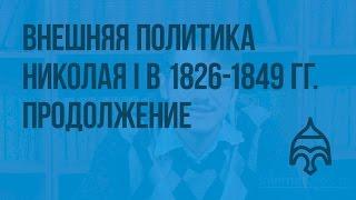 Внешняя политика Николая I в 1826 - 1849 гг. Продолжение