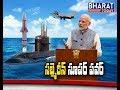 భారత్ సూపర్ పవర్ INS Arihant | India's First Nuclear Submarine Completes Patrol Mission - Big Banner