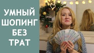 видео 10 секретов экономного онлайн-шопинга