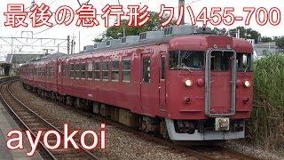 国鉄急行形電車最後の2両 クハ455-701,702 七尾線