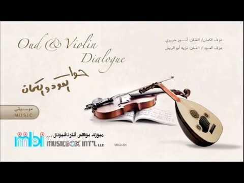 حوار العود و الكمان ( خيالي )     Oud   Violin