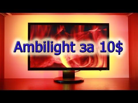 Ambilight - фоновая подсветка на монитор ПК