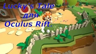 Геймплейный трейлер Lucky's Tale для Oculus Rift.