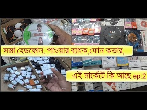 cheapest mobile accesssories wholesale market in bd|(batteries,headphone,cover,etc)|gulisthan|dhaka|