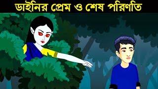 ডাইনির প্রেম ও শেষ পরিণতি | Bengali Fairy Tales and Riddles Question | Bangla Cartoon | ধাঁধা Point