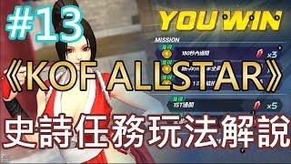 《KOF ALLSTAR》#13 史詩任務EP.0 玩法解說心得分享