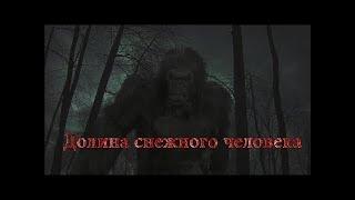 ДОЛИНА СНЕЖНОГО ЧЕЛОВЕКА (ужасы,триллер)