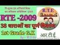 R.T.E 2009 act | rte 2009 hindi | निःशुल्क एवं अनिवार्य शिक्षा 2009। educational management first gk