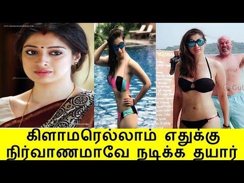 கிளாமரெல்லாம் எதுக்கு நிர்வாணமாவே நடிக்க தயார்   Tamil Cinema News Kollywood Tamil News