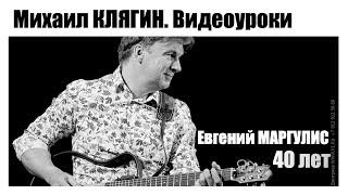 Видеоуроки игры на гитаре Михаила Клягина. 40 лет