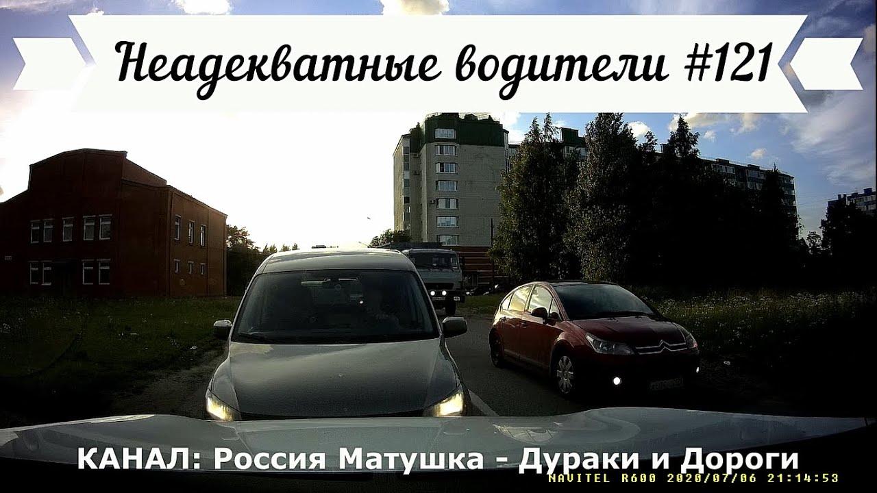 Быдло на встречке! Подборка на видеорегистратор №121! Road Rage Compilation on Dashcam!