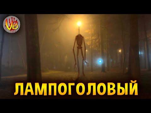 Лампоголовый: Страшные тайны картин Тревора Хендерсона