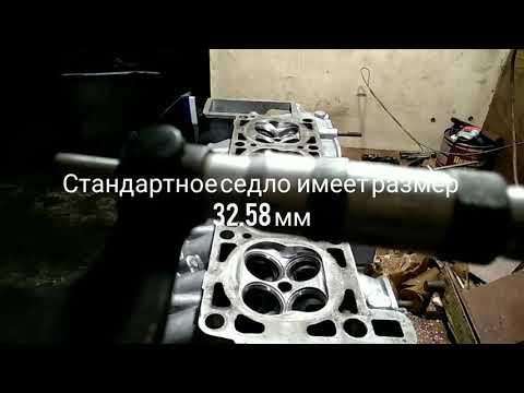 видео: Замена сёдел клапанов ЗМЗ 406. Завод отдыхает.