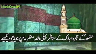 Video Inside View of Roza-e-Rasool(SAWS)First time ever download MP3, 3GP, MP4, WEBM, AVI, FLV Maret 2018