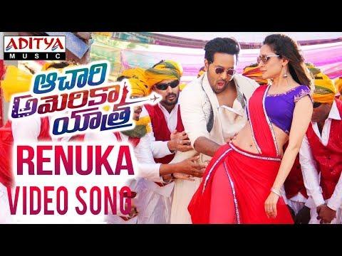 Renuka Video Song || Achari America Yatra Songs || Vishnu Manchu, Pragya Jaiswal || Thaman S