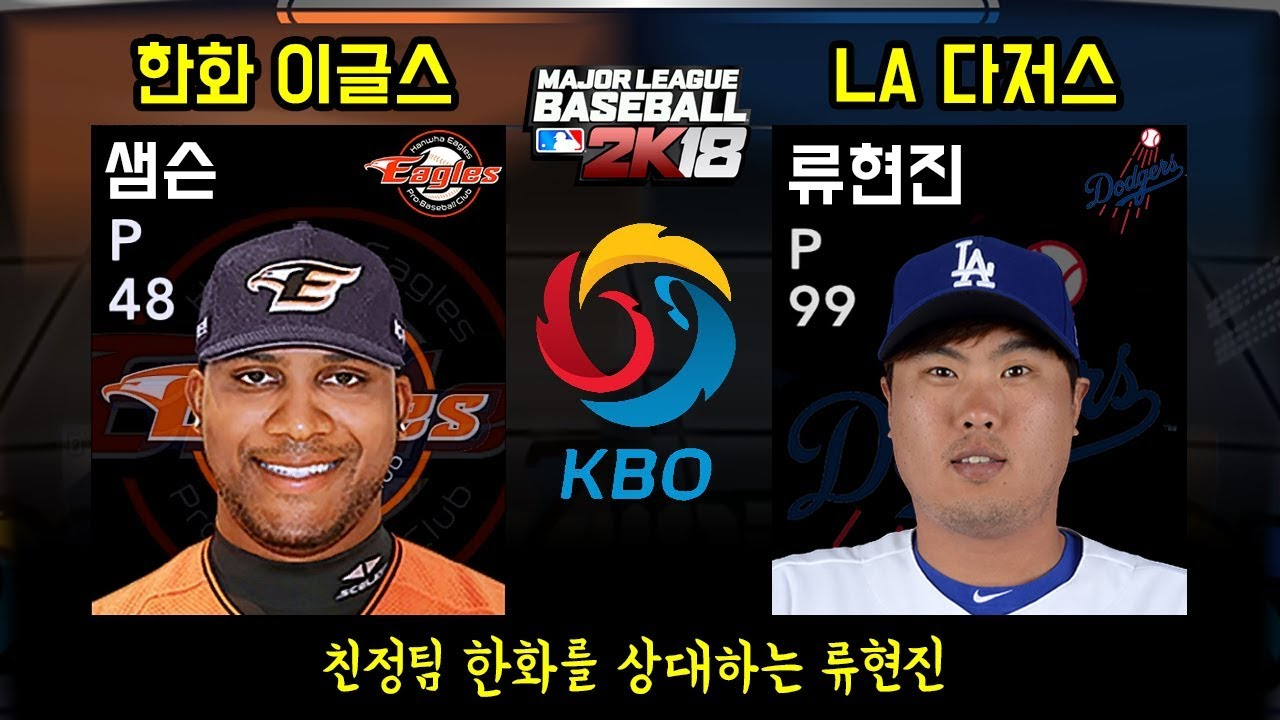MLB 2K12 LA 다저스 vs 한화 이글스 (류현진 vs 샘슨) 친정팀 한화를 ...