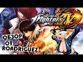 THE KING OF FIGHTERS XIV - Обзор Roadriguez