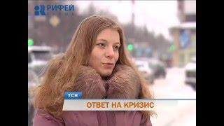 В ответ на кризис в Перми растет популярность онлайн-сервис поиска попутчиков(С попутным ветром. Все большее число пермяков начинает экономить на транспортных расходах. Речь идет о..., 2016-01-18T05:56:30.000Z)
