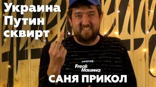 Стендап про Навального пришельцев и вацап САНЯ ПРИКОЛ