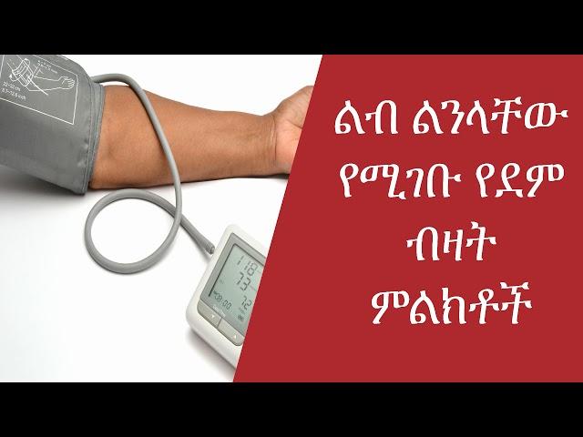 Ethiopia: Symptoms Of Blood Pressure