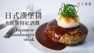 [食不相瞞#26]日式漢堡排佐伍斯特紅酒醬食譜做法:超人氣的和風洋食 (Japanese hamburger Steak Recipe. Hambagu/ハンバーグ. ASMR)